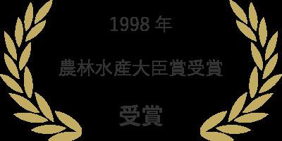 1998年農林水産大臣賞受賞