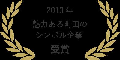 2013年魅力ある町田のシンボル企業受賞