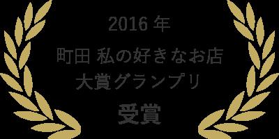 2016年町田 私の好きなお店大賞グランプリ受賞
