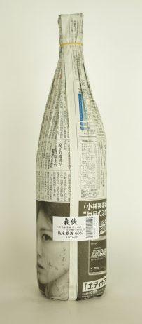 義侠 純米原酒