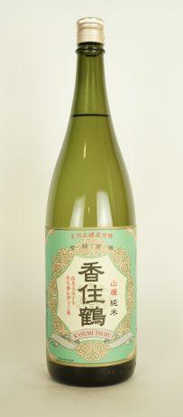 香住鶴 山廃純米