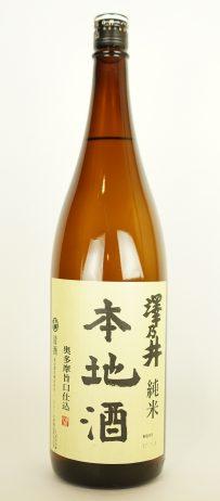 澤乃井 純米 本地酒