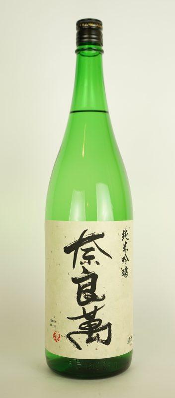 奈良萬 純米吟醸