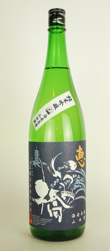 いづみ橋 恵 純米吟醸