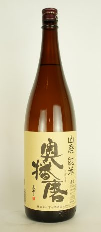 奥播磨 山廃純米