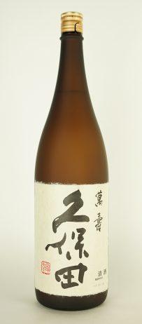 久保田 万寿