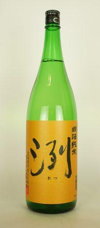 洌 燗酒純米