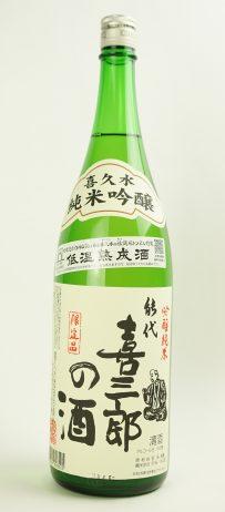 喜三郎の酒