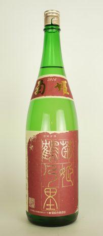 菊姫 鶴乃塁 2016