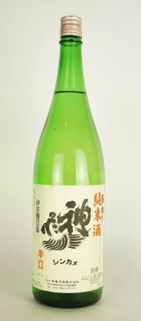 神亀 純米