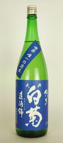 大典 白菊 造酒錦 純米