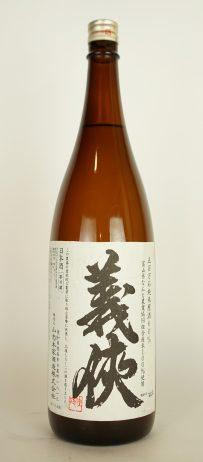 義侠 五百万石 純米原酒