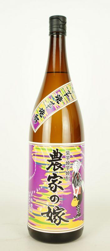 紫芋農家の嫁 焼芋 25°